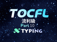 TOCFL流利級 Part 10