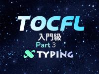 TOCFL入門級 Part 3