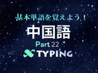 中国語 (基本単語) Part 22